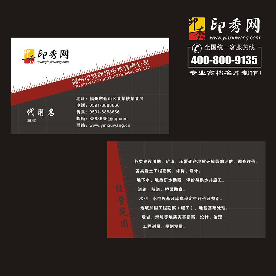 建筑名片,装修装饰名片,设计公司名片,高档名片,加急名片,名片模板